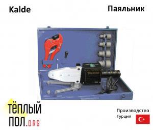 Паяльник для пластик. труб Kalde New, производство: Турция