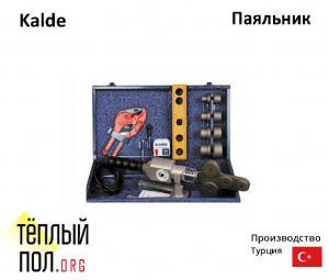 Паяльник для пластик. труб Kalde F-2010, производство: Турция
