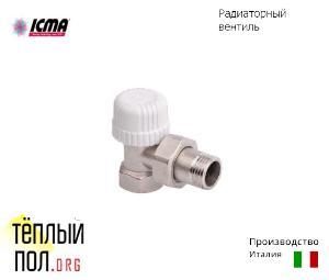 Вентиль прямой для железной трубы, простая регулировка, резьба: 1/2, ТМ