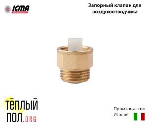 Запорн.клапан для воздухоотв. ТМ