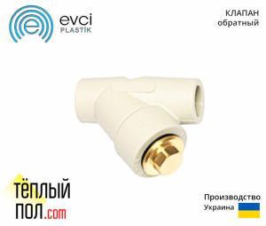 Клапан обратный PPR 20, марки Evci (произв.Украина)