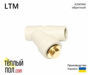 Клапан обратный PPR 25, марки LTM (произв.Украина)