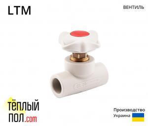 Вентиль 25 марки LTM (произв.Украина)