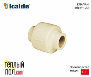 Клапан обратный PPR 25, марки Kalde (произв.Турция)