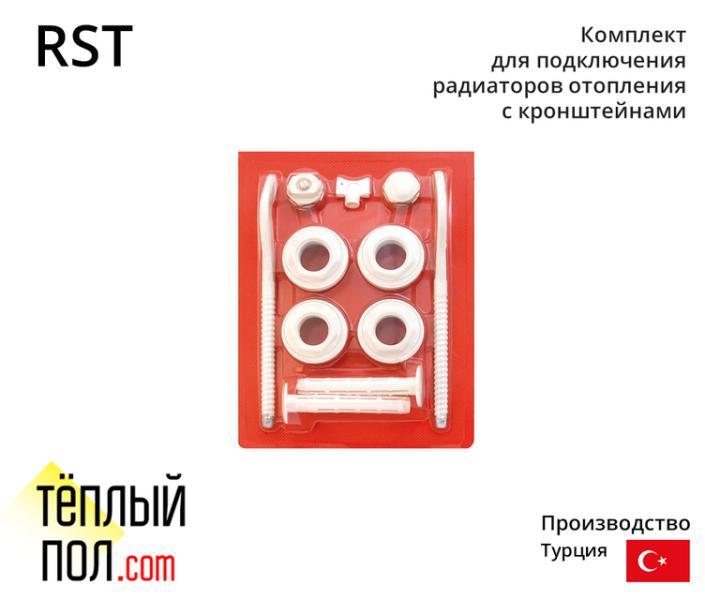 Фото Радиаторы отопления, Комплектующие для подключения радиаторов, Комплект для подключения радиаторов Комплект для подключения радиат.отопления 1/2 с кронштейнами RST (произв.:Турция)