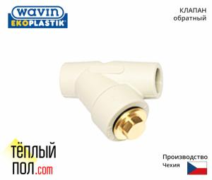 Клапан обратный PPR 20, марки Ekoplastik Wavin (произв.Чехия)