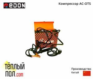 Компрессор AC-OTS50L, ТМ