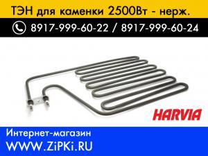 Фото Запчасти для электрокаменок (бани и саун) ТЭН Harvia ZSP-250 / 2500Вт для электрокаменок Финских