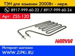 Фото Запчасти для электрокаменок (бани и саун) ТЭН Harvia ZSS-120 / 2000Вт для электрокаменок финских