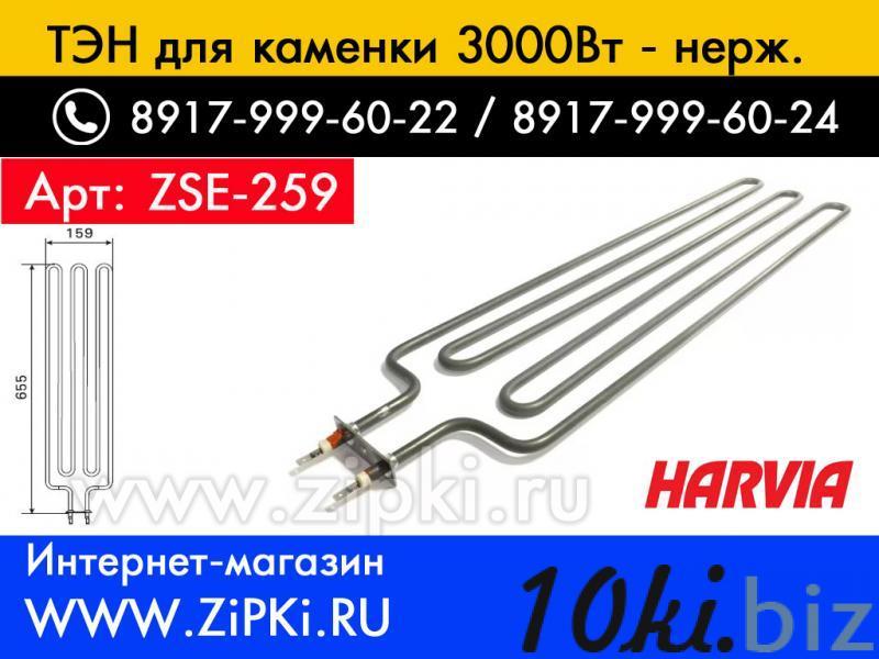 "ТЭН Harvia ZSE-259 / 3000Вт для электрокаменок финских ""Харвия"""