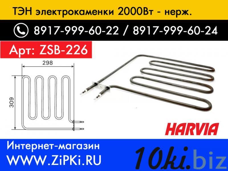 """ТЭН Harvia ZSB-226 / 2000Вт для электрокаменок финских """"Харвия"""" - Vega BC60(E)"""
