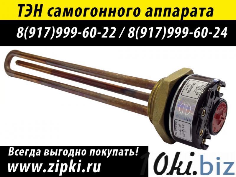 ТЭН для самогонного аппарата с терморегулятором до 80гр