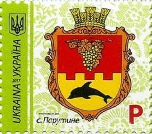 Фото Почтовые марки Украины, Почтовые марки Украины 2017 год 2017 № 1575 Девятый выпуск стандартных почтовых марок «Гербы городов, поселков и сел Украины»: «c. Парутино, Николаевская область» ( P ) номинал (2$)