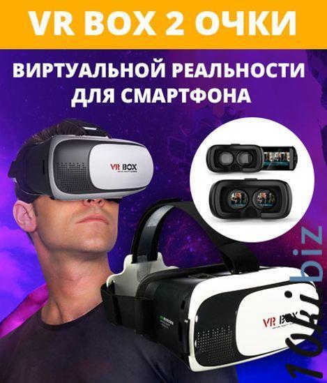 Очки виртуальной реальности VR Box 2.0 для смартфона