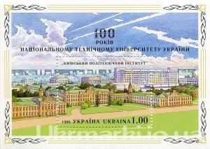 Фото Почтовые марки Украины, Почтовые марки Украины 1998 год 1998 № 201(b11) Коллекционный почтовый марочный блок 100-лет Киевский политехнический институт КПИ