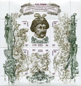 Фото Почтовые марки Украины, Почтовые марки Украины 1998 год 1998 № 203-208 (b12) Коллекционный почтовый марочный блок Богдан Хмельницкий