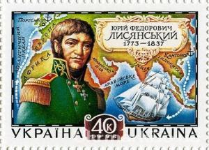 Фото Почтовые марки Украины, Почтовые марки Украины 1998 год 1998 № 211 почтовая марка 225-летие мореплавателя Юрия Лисянского