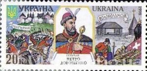 Фото Почтовые марки Украины, Почтовые марки Украины 1998 год 1998 № 226 почтовая марка Гетман Дорошенко