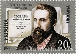 Фото Почтовые марки Украины, Почтовые марки Украины 1998 год 1998 № 229 почтовая марка Писатель Гринченко