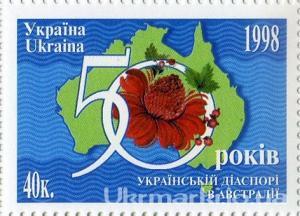 Фото Почтовые марки Украины, Почтовые марки Украины 1998 год 1998 № 231 почтовая марка 50-летие Украинской диаспоры в Австралии