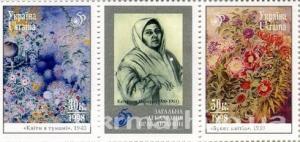 Фото Почтовые марки Украины, Почтовые марки Украины 1998 год 1998 № 232-233 сцепка почтовых марок Искусство Катерины Билокур
