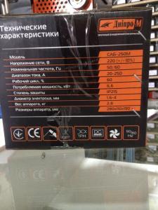 Фото Бензо електро інструмент Дніпро-М, САБ-250М. Зварювальний апарат, інверторного типу.
