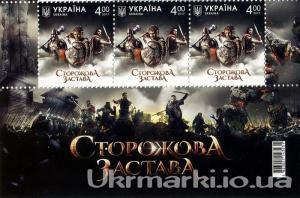Фото Почтовые марки Украины, Почтовые марки Украины 2017 год 2017 № 1603 почтовые марки Сторожевая застава. Кино