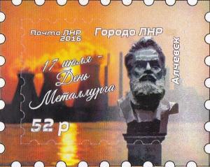 Фото Почтовые Марки ЛНР, 2016 Почта ЛНР -города ЛНР-Алчевск