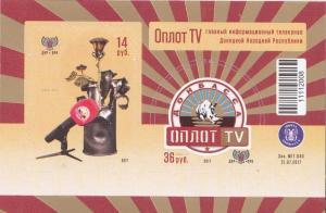 Фото Почтовые Марки ДНР , 2017 Почта ДНР (2017 08.08.) блок Оплот ТВ