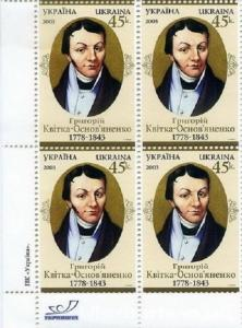 Фото Почтовые марки Украины, Почтовые марки Украины 2003 год 2003 № 543 угловой квартблок почтовых марок Григорий Квитка-Основьяненко. 1778-1843