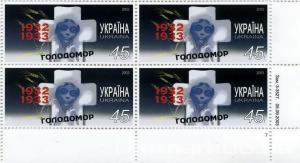 Фото Почтовые марки Украины, Почтовые марки Украины 2003 год 2003 № 544 угловой квартблок почтовых марок Голодомор 1932-1933