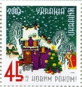 Фото Почтовые марки Украины, Почтовые марки Украины 2003 год 2003 № 546 почтовая марка Новый год
