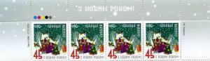 Фото Почтовые марки Украины, Почтовые марки Украины 2003 год 2003 № 546 верхняя часть почтового листа Новый год