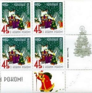 Фото Почтовые марки Украины, Почтовые марки Украины 2003 год 2003 № 546 угловой квартблок почтовых марок Новый год