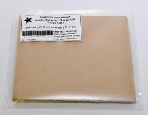 Фото Запчасти и комплектующие, Теплостар, Планар 4Д Комплект ремонтный для Планар 4 ( Прокладка д. 813, д. 817 )