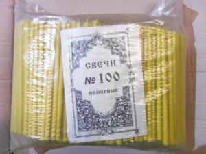 Свечи церковные № 100 ( 500 шт.), 2 кг.