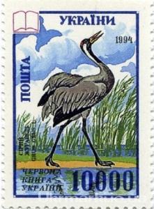 Фото Почтовые марки Украины, Почтовые марки Украины 1995 год 1995 № 80 почтовая марка Красная Книга. Птицы (журавль)