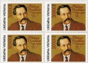 Фото Почтовые марки Украины, Почтовые марки Украины 1995 год 1995 № 81 квартблок почтовых марок 100-летие писателя Рыльского