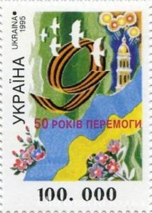 Фото Почтовые марки Украины, Почтовые марки Украины 1995 год 1995 № 82 почтовая марка 50-лет Победы над фашизмом