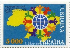 Фото Почтовые марки Украины, Почтовые марки Украины 1995 год 1995 № 83 почтовая марка Международный детский центр Артек