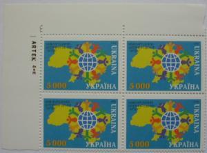 Фото Почтовые марки Украины, Почтовые марки Украины 1995 год 1995 № 83 угловой квартблок почтовых марок Международный детский центр Артек