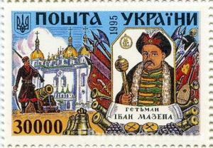 Фото Почтовые марки Украины, Почтовые марки Украины 1995 год 1995 № 85 почтовая марка Гетман Мазепа
