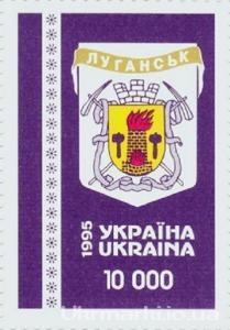 Фото Почтовые марки Украины, Почтовые марки Украины 1995 год 1995 № 87 почтовая марка Герб Луганска
