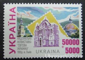 Фото Почтовые марки Украины, Почтовые марки Украины 1995 год 1995 № 89 почтовая марка Филвыставка во г. Львове