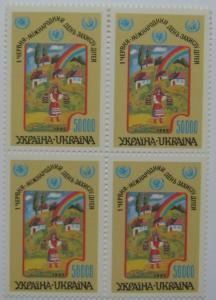 Фото Почтовые марки Украины, Почтовые марки Украины 1995 год 1995 № 91 квартблок почтовых марок День защиты детей
