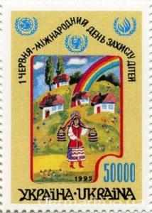 Фото Почтовые марки Украины, Почтовые марки Украины 1995 год 1995 № 91 почтовая марка День защиты детей