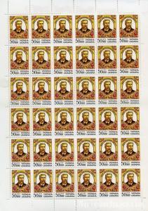 Фото Почтовые марки Украины, Почтовые марки Украины 1995 год 1995 № 94 лист почтовых марок 150-летие драматурга Карпенко-Карого