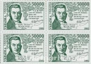 Фото Почтовые марки Украины, Почтовые марки Украины 1995 год 1995 № 95 квартблок почтовых марок 200-летие историка Шафарика (1795-1861)