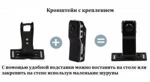 Фото Комплектующие и аксессуары Набор креплений для мини видеокамер MD80 и MD81