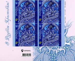 Фото Почтовые марки Украины, Почтовые марки Украины 2017 год 2017 № 1616 квартблок почтовая марка С Рождеством Христовым!